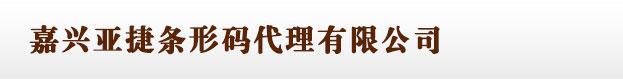 嘉兴条形码申请_商品条码注册_产品条形码办理